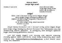 DTE Karnataka Diploma Polytechnic Exam Time Table 2018