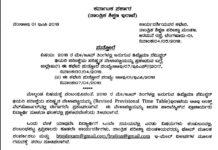 DTE Karnataka Diploma Polytechnic Exam Time Table 2018