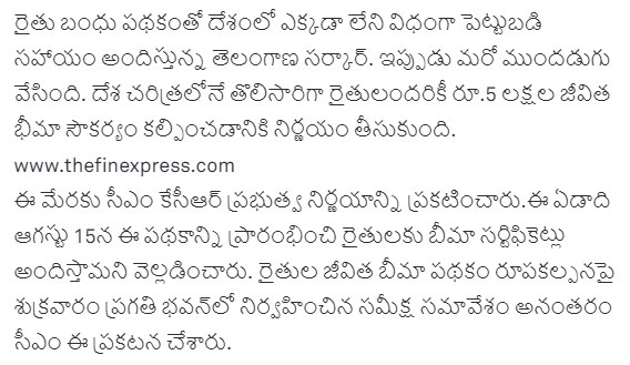 KCR Promises Rs 5 Lakh free Insurance for All Farmers in Telangana