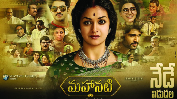 Keerthi Suresh Mahanati Movie First Day Collection