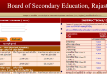 Rajasthan RBSE Board Declared 8th Class Results at Rajeduboard.rajasthan.gov.in