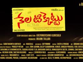 Ravi Teja Nela Ticket Movie Official Trailer released