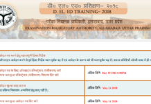 UP BTC Admissions 2018 Online opened at upbasiceduboard.gov.in