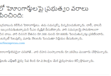 AP Home Guards Salaries Hiked