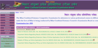 BCECE Result, Rank card Declared, Check now at bceceboard.bihar.gov.in
