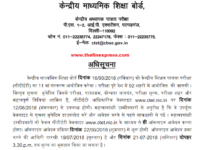 CBSE to conduct Central TET Exams on September 9; Details on ctet.nic.in