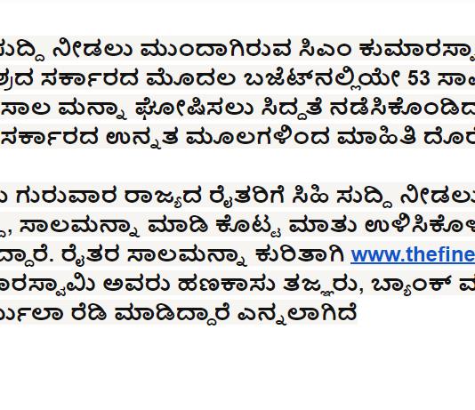 Karnataka CM HD Kumaraswamy to Present Karnataka State Budget on July 5