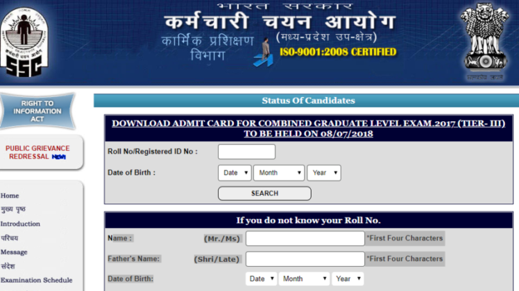 Ssc Cgl Admit Card: SSC CGL Tier 3 Admit Card Download Now At Ssc.nic.in