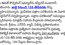 AP ECET 2018 Counselling Dates, Rank Wise, Certificate Verification at apecet.nic.in