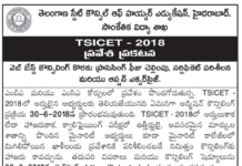 TSICET 2018 Counselling, certificate verification