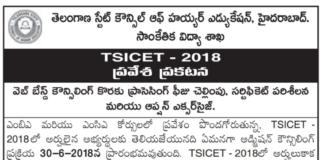 TSICET 2018 Counselling, certificate verification